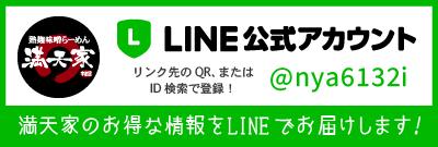 満天家公式LINE