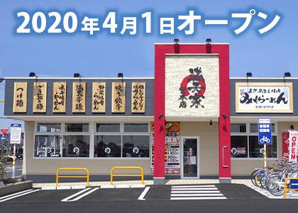 s-takaragi-open_420x300