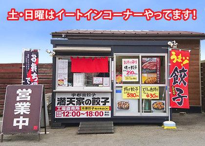 s-thokubai_eatin-01